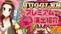 【ゴーゴージャグラー2】プレミアム演出をご紹介!【47恋チャン】