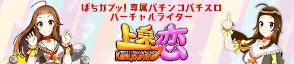 ぱちガブッ!専属バーチャルライター『上乗 恋』