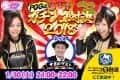 PGGの新春ガチンコ対決2018【今夜も生ガブッ!】