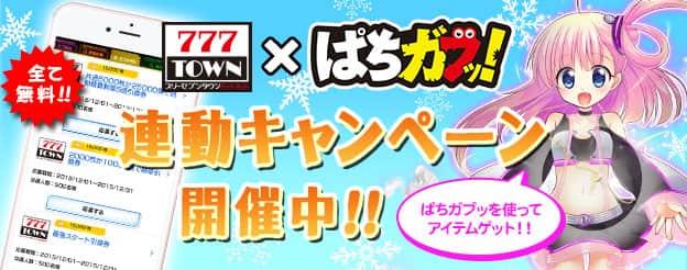 777タウン.net連動シリアルキャンペーン