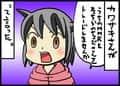 第29話 前略…カワサキさん