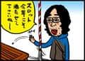 【お正月特別編】ア・ハッピーニューヤー