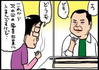 第91話 高田馬場グレート映像会議汁その4