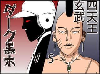 第3話 ダーク黒木 vs 四天王玄武