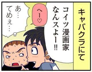 第300話 傷の方程式(ケツノ少年)