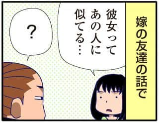 第152話 鳥井さん(サマンサ三吉)