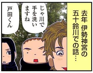 第120話 やるなよ!(戸田マサシン)