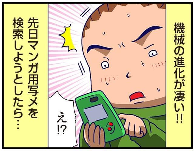 第61話 感動(ケツノ少年)