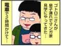 第99話 キャラ崩壊(ゴトロニ)