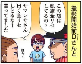 第157話 ケツノ少年は止まらない(伊藤真一)