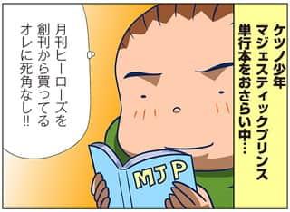 【特別編】マジェプリ部