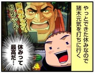 第116話 16384(ケツノ少年)