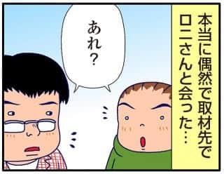 第82話 伝説継続!!(ゴトロニ)