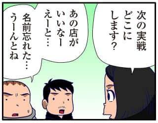 第183話 FF打ち合わせ(橘リノ)