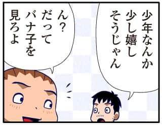 第260話 作家的喜び(橘リノ)