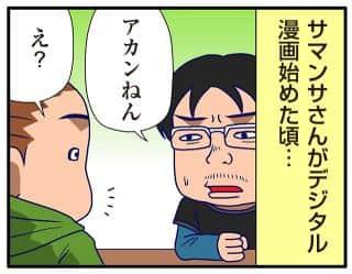 第129話 かまってさん(サマンサ三吉)