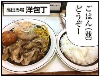 第283話 逃げ?(コロナ慎児)