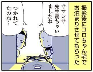 第156話 必死(サマンサ三吉)