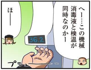 第284話 不思議じゃない話(工藤らぎ)