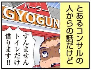 第305話 へー…(ケツノ少年)