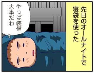 第173話 ぜったい負ける(ケツノ少年)