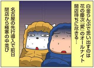 第13話 アラフォールーキー再び(白金らんぷ)