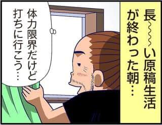 第92話 犬(ゴースト)のささやき(ケツノ少年)