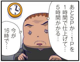 第168話 年末侵攻(ケツノ少年)