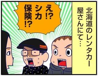 第151話 弾丸トラベラー外伝(伊藤真一)