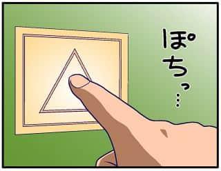 第293話 ケツノォ!! うしろー!!(ケツノ少年)