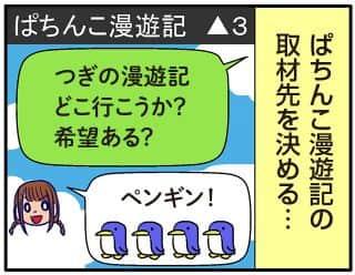 第147話 日本語教育(工藤らぎ)