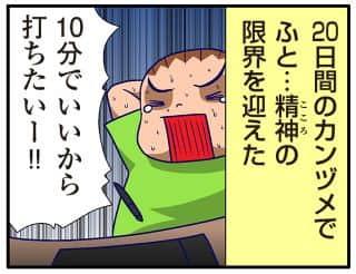 第261話 帰れコール(ケツノ少年)