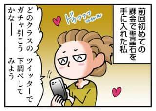 FGO 〜3周年イベント〜②