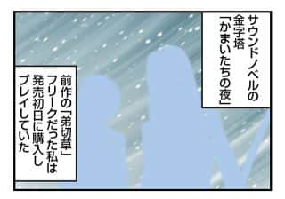 かまいたちの夜 〜ピンクのしおり〜