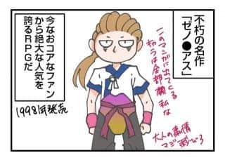 ゼノ●アス 〜不朽の名作〜