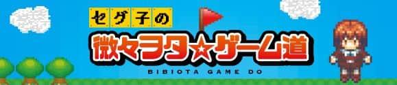 セグ子の微々ヲタ☆ゲーム道