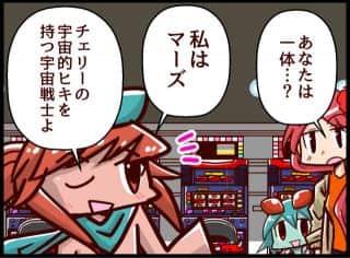 第15話「マーズちゃん」