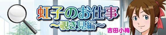 虹子のお仕事〜覗き見編〜