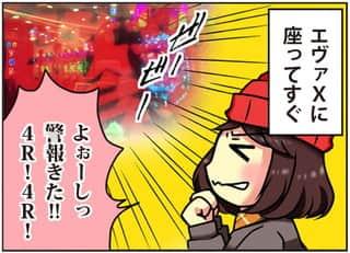 第14話 オスイチ連発!