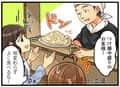 第5話 I♡つけ麺