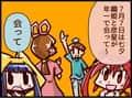 第49話 織姫と彦星の七夕デート