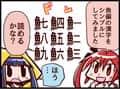 第54話 パチンカー漢字検定
