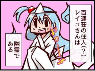 第34話 幽霊のレイ子 怪談編