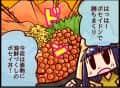 第87話 ポセイ丼