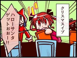 【Xmas特別編】スガちゃんのクリスマス