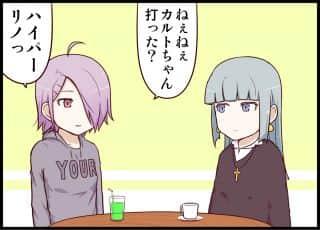 第91話 ハイパー都市伝説っ!