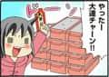 第14話 消えた500円