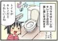 第42話 トイレ