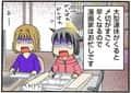 【お正月特別編】ガマンなんてできません!