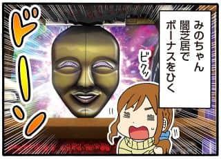 第177話 タロちゃんだよ?